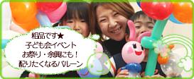 子ども会・イベント・お祭り・余興にも!配りたくなるバルーン!