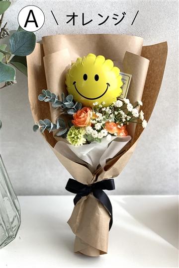【色が選べる】 スマイル&フラワー バルーン花束 全3種