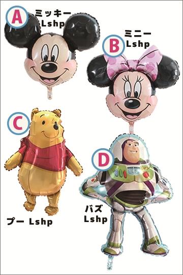 【入園・卒園・入学・卒業】選べるふわふわ浮かぶキャラクターバルーン BIG 全13種類 ディズニー系 単品