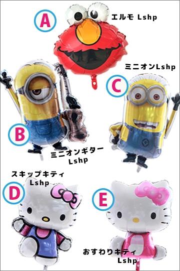 選べるふわふわ浮かぶキャラクターバルーン BIG 全5種類 ユニバーサル系 単品