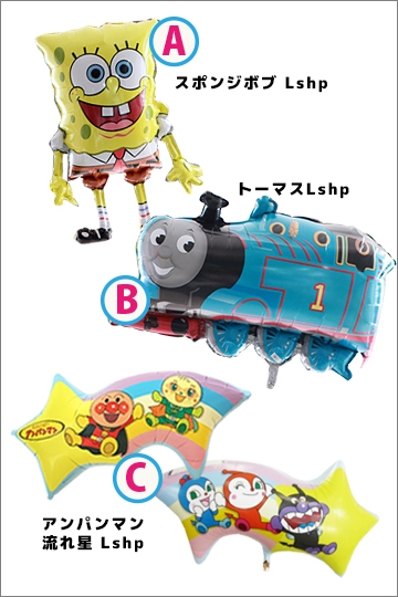 選べるふわふわ浮かぶキャラクターバルーン BIG 全3種類 その他人気系 単品