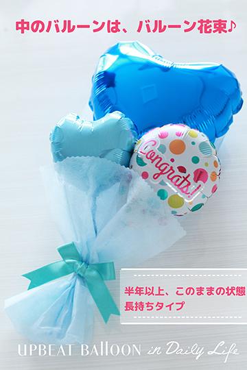 選べるハートいっぱいバルーン花束のレイ タイプ4パールブルー 選べる色は11色
