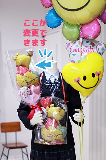 【入園・卒園・入学・卒業】選べるキャラクターバルーン花束 タイプ5 全25種類から選んで変更できる♪