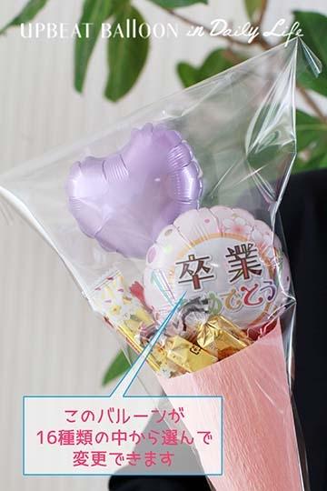 【入園・卒園・入学・卒業】選べるバルーンクレープ 全16種 タイプ2