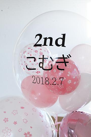 【誕生日 日付入れ】日付が入るシール