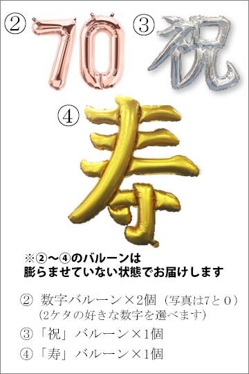 【古希 喜寿 長寿 誕生日 飾り付け バルーン】バルーン4点[寿]フォトセット