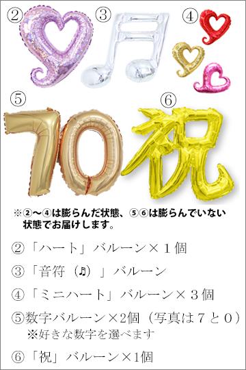 【古希 喜寿 長寿 誕生日 飾り付け バルーン】バルーン6点[祝]フォトセット
