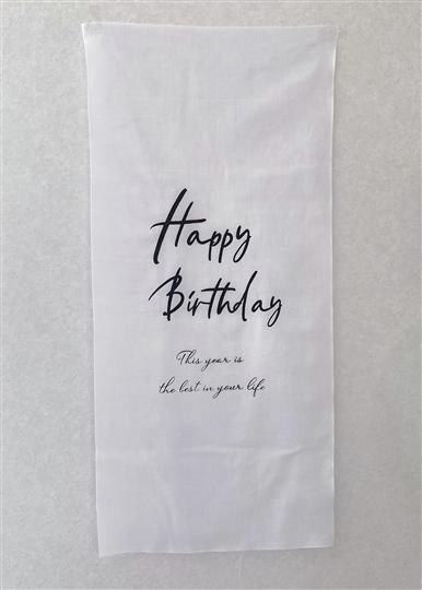 タペストリー/ Happy Birthday