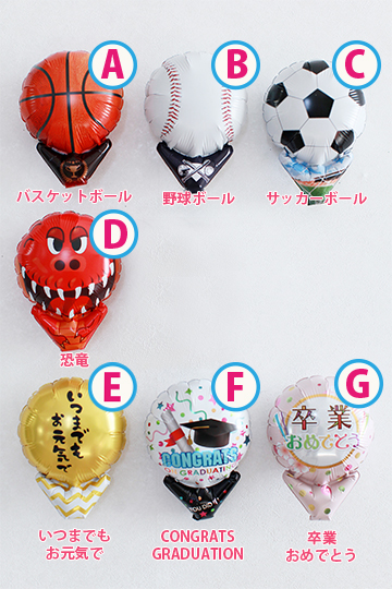 【入園・卒園・入学・卒業】キャラクター全24種 バルーンレイ ミニー〜バルーンの首飾り〜