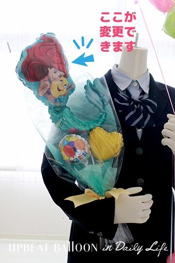 【入園・卒園・入学・卒業】選べるキャラクターバルーン花束 タイプ6 全25種類から選んで変更できる♪