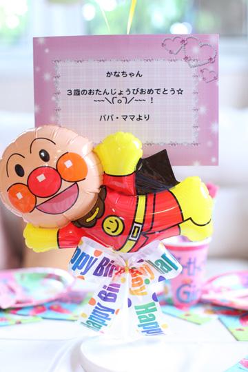 【誕生日 キャラクター バルーン】バースデーアンパンマン3才