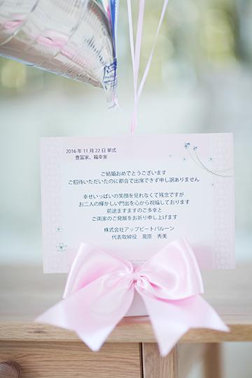 【結婚式 電報 送料無料】ハートいっぱいウェディング