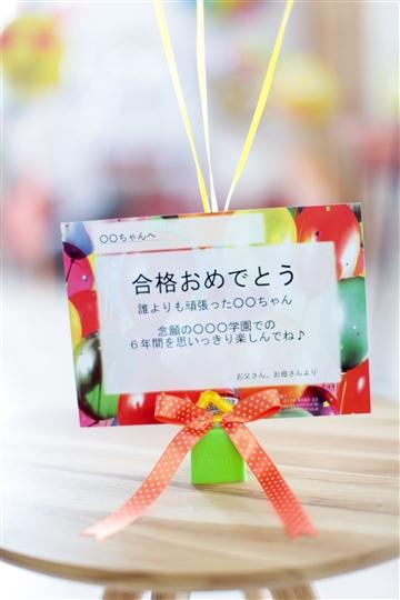 【開店祝い・お祝い事ならなんでも贈れる】Congrats!STAR☆☆☆
