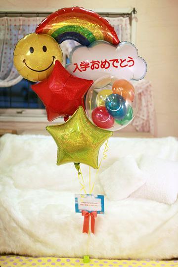 【大型】【入学祝い】ポップレインボー☆入学