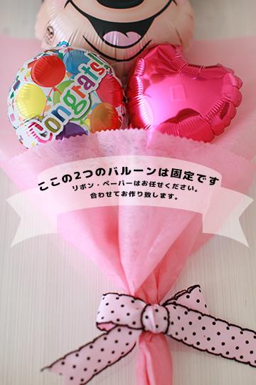 【入園・卒園・入学・卒業】選べるキャラクターバルーン花束 タイプ4 全25種類から選んで変更できる♪