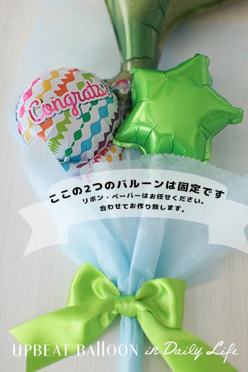 【入園・卒園・入学・卒業】選べるキャラクターバルーン花束 タイプ9 全25種類から選んで変更できる♪