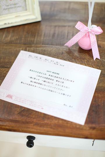 【電報 結婚式】Mini Anniversary/ピンク