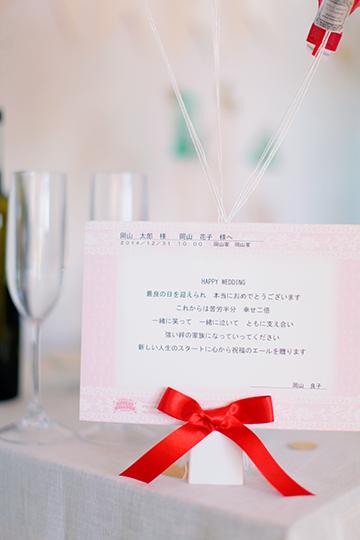 【結婚式 電報】Wedding コロコロ&STAR/レッド