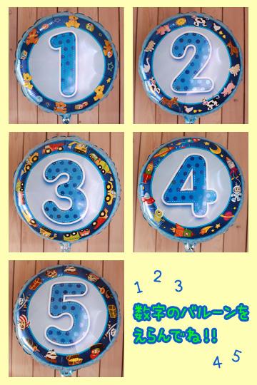 ダッキーバースデー♪ブルー「1」 ※1〜5の数字が選べるよ