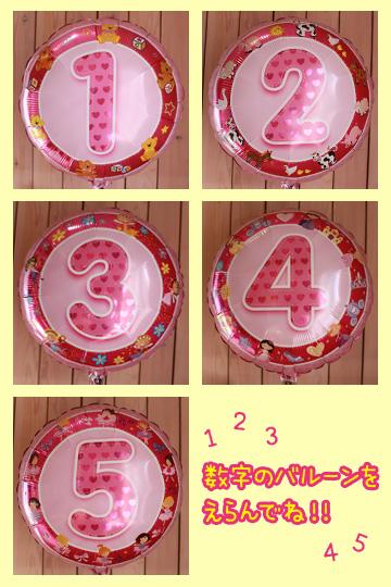 ダッキーバースデー♪ピンク「1」 ※1〜5の数字が選べるよ