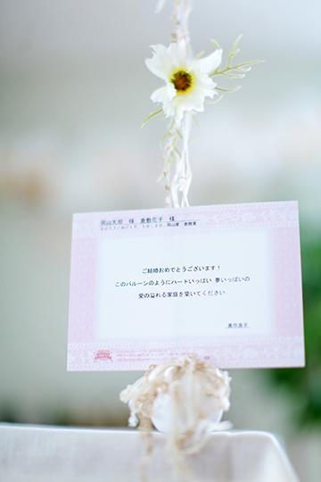 【結婚式 電報】コロコロCosmos