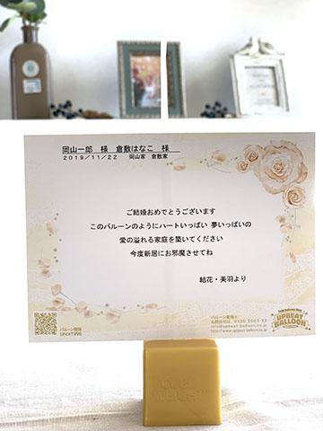 【結婚式 電報 送料無料】コロコロブラウン【会員価格3300円】