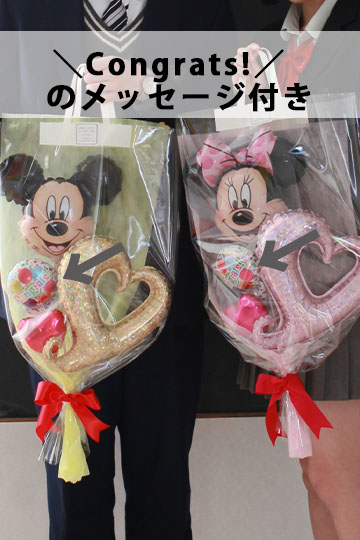 主役を飾るバルーンコーデセット/ミッキーorミニー