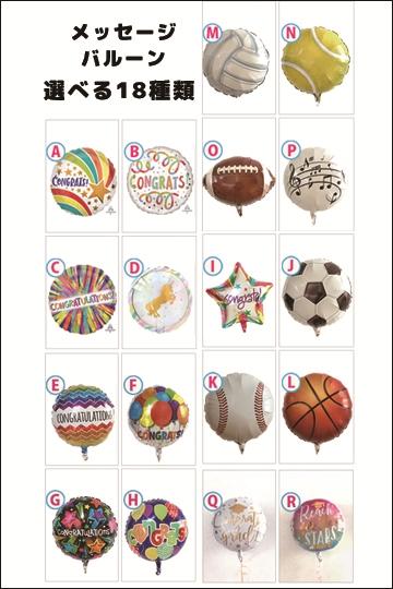 レインボーユニコーンからお祝い/メッセージが選べる18種