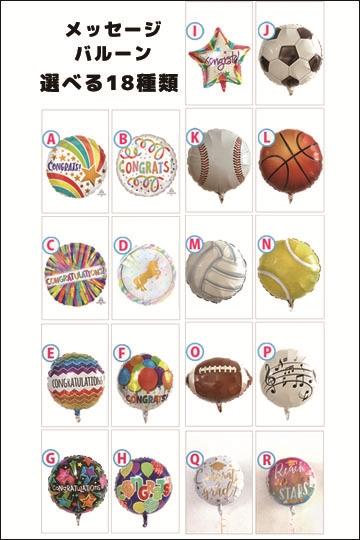 アリエルからお祝い/メッセージが選べる18種