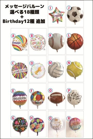 TREXからお祝い/メッセージが選べる30種