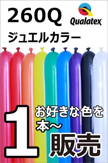 260Qジュエルカラー 単品 好きな色を1本単位で買える ×全9色