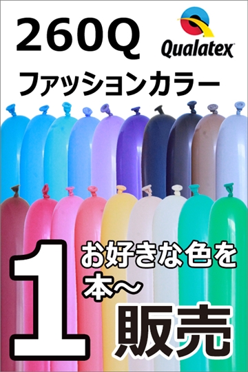 260Qファッションカラー 単品 好きな色を1本単位で買える ×全20色