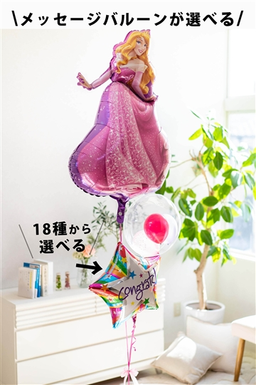 オーロラ姫からお祝い/メッセージが選べる18種