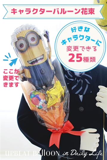 【入園・卒園・入学・卒業】選べるキャラクターバルーン花束 タイプ2 全25種類から選んで変更できる♪