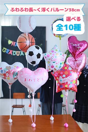 【入園・卒園・入学・卒業】選べるふわふわ長く浮くバルーン 38cm 単品 全10種類
