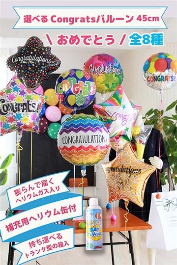 【入園・卒園・入学・卒業】選べるCongratsバルーン 45cm 単品 全8種類