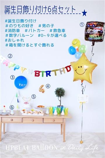 【誕生日 飾り付け バルーン】誕生日 飾り付け 6点セット/はたらく車
