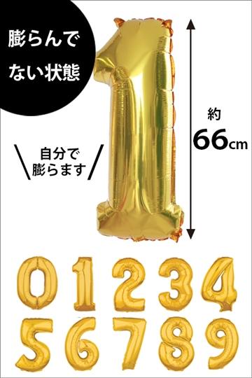0〜9を選ぶ【数字バルーン】Bigな66cmサイズ/ゴールド