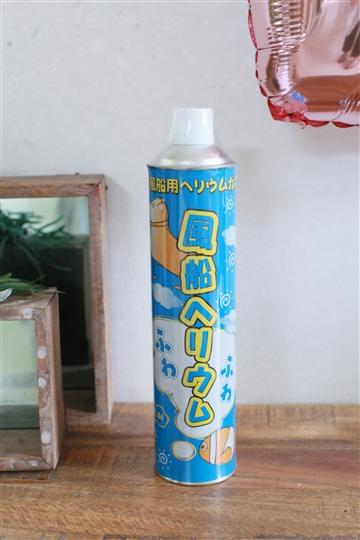 補充用ヘリウムガス9.5リットル