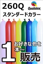 260Qスタンダードカラー 単品 好きな色を1本単位で買える ×全8色