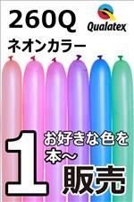 260Qネオンカラー 単品 好きな色を1本単位で買える ×全6色