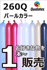 260Qパールメタリックカラー 単品 好きな色を1本単位で買える ×全10色
