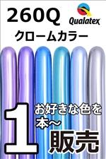 260Qクロームカラー 単品 好きな色を1本単位で買える ×全6色