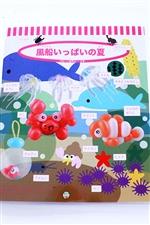 バルーンアート作り方本【風船いっぱいの夏】