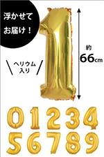 浮かせてお届け!【数字バルーン】0〜9を選ぶBigな66cmサイズ/ゴールド