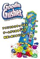 【誕生日  パーティー】ゲームができるくす玉★グーディガッシャー/ブルー