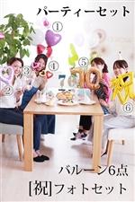 【誕生日 飾り付け バルーン】バルーン6点[祝]フォトセット