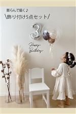 誕生日の飾り付けフルバージョン5点セット【会員割引あり】