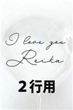 【2行用】 バルーンステッカー / フリーワード  筆記体
