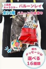 キャラクター全24種 バルーンレイ スヌーピー〜バルーンの首飾り〜